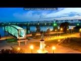 про новосибирск под музыку Денис БАЗВАНОВ - Новосибирск. Picrolla