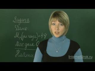 Химия. 8 класс. Урок 17. Химическая формула вещества.