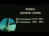 В поисках капитана Гранта 1/2 серии 1985