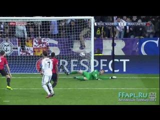 Реал Мадрид 1 1 Манчестер Юнайтед Лига Чемпионов 1 8 первый матч Обзор матча