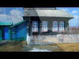 «новая деревня» под музыку Инна Шагнаева - Моя деревенька. Picrolla