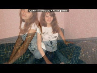 «Моё фото» под музыку Песенка про лучую подругу тебе Настёнка - Такая песня смешная:)))Тебе подружка!!!;-* Мы так с тобой похожи!. Picrolla