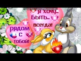 «Для любимого» под музыку ♥ ♥ ♥ Для моего любимого мальчика   - Хороший мой,Люблю тебя всех больше на свете!!...=****я живу тобой...ты нужен мне как воздух и вода.... я  не представляю своей жизни без тебя Малыш Мой!!=**ты у меня самый самый лучший!!!...
