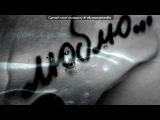 00) под музыку Artik &amp Asti feat. Джиган (Geegun) - О Тебе. Picrolla