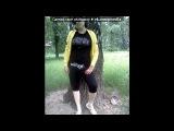 «Мои фоточки!» под музыку Настя Задорожная - Зачем топтать мою любовь. Picrolla