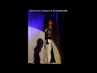 «Феерия 4. Я и мои девочки ***» под музыку арабская музыка  - для танца живота! невозможно усидеть на месте!. Picrolla