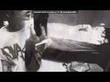 С моей стены под музыку Неизвестный исполнитель - dj alex spark dj next feat. dmc dr shev любимому парню= dj danil vs dj klaa$ а90х brian eno 9679