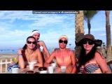 ХУРГАДА декабрь 2012 под музыку Градусы - Заметает (GASpromo Remix) . Picrolla