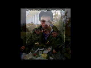 «Со стены друга» под музыку Голубые береты - Синева (песня,под которую выходит Денис Лебедев). Picrolla