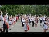 Последний зфонок флешмоб 4 школа г. Ливны