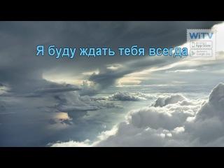 Ариана - Под испанским небом (караоке)