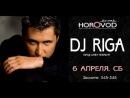 6 апреля, СБ, DJ RIGA - только в HOROVODclub