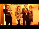 Юбилей Иван Ивановича под музыку Золотой Аккордеон - O Sole Mio. Picrolla