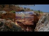 Закинтос наш рай под музыку La Roux - Quicksand (Boy 8-Bit Remix). Picrolla