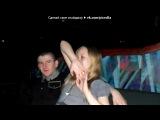 «встречи))))***» под музыку Натали - О боже какой мужчина (Ночной Мир Project)заходи к нам http://vk.com/club26401214. Picrolla