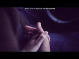 «Со стены ♥_♥_♥Расстояние♥_♥_♥» под музыку Baskil ГАМОРА ft. Никита Русаков - Не проси, не моли, время неумолимо, Больше нет нас двоих чужими стали людьми, Грусть и взгляд в небеса пусть пролетают не мимо, Не тебя для меня, меня для тебя нет....