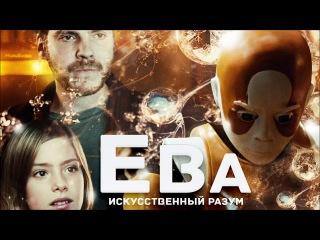 Фильм Ева: Искусственный разум (2011) HD онлайн