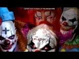 «Сташные клоуны» под музыку Тони Раут - Цирк уехал, клоуны остались [2AR prod.]. Picrolla
