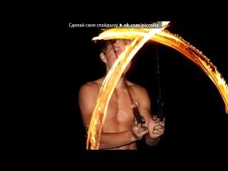 «мои игры с огнем» под музыку Blur - Песня из рекламы туборг. Picrolla