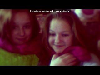 «Webcam Toy» под музыку , - Все танцуют босеком на песке Open Kids – Stop people! *. Picrolla