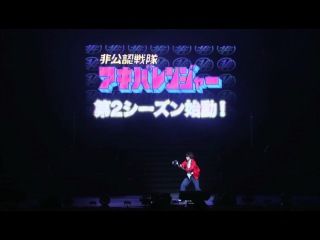 Hikounin Sentai AkibaRanger Season 2 Promo
