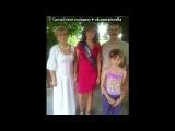 «Мой выпускной)» под музыку Любовные истории - [..♥Школа, школа, я скучаю♥..]. Picrolla