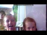 Webcam Toy под музыку на звонок телефона , мобильного , скачать , реалтон , риалтон , рингтон ,короткая , музыка и тд добавить в друзья httpvkonta - скрипка и бит-1(Самая лучшая музыка 2010-2011 только у нас httpvkontakte.rubest__musik (заходим-вступаем)супер клубняк,песня,Новинки,new,новая,хит лет2011,классная песня,клевая )))А ТЫ ВСТУПИЛ!)))). Picrolla