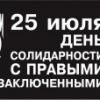 25 июля - День солидарности с политзаключенными-