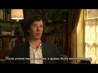 Бенедикт Камбербэтч: интервью к третьему сезону #1 [русские субтитры]