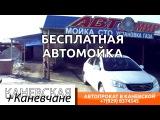 Автопрокат в Каневской