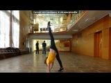 Наши будни под музыку McLean - Broken (Только ради этой песни стоит смотреть Уличные танцы в 3D). Picrolla