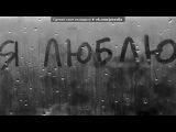 «Основной альбом» под музыку ведь ты мой ангел - Сашулька, я люблю очень очень сильно, прости меня полалуйста, ведь ты мне так дорог. Ты- это все что есть у меня в жизни... Я тебя люблю))))))). Picrolla