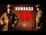 Команда 49 Огненная лестница Ladder 49 (2004) BDRip