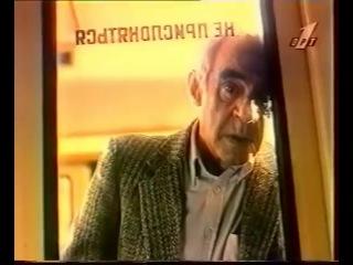 Соц.реклама 90-х, ОРТ, Я тебя люблю 1945-1995