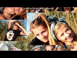 «♥vie♥» под музыку самая класная пеня в мире))))))) - СОВЕТУЮ! любовь, уходи, всё кончено, прощай, 2012, гуф, баста, девочка читает рэп, классно поёт, трек, песня, Т9, рэп, красивая, спасибо, поздравляю, про любовь, грустная, лирика, ахриненная, новинка, радио, я ухожу, девушка читает реп, реп, супер. Picrolla
