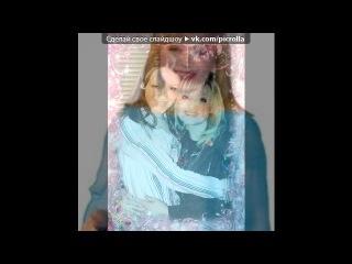 «ДЕНЬ РОЖДЕНИЕ АУРИКИ МИХАЙЛОВНЫ РОТАРУ» под музыку Зара - День рождение.. Picrolla