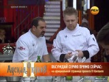 Адская кухня. Россия | 2 сезон 14 выпуск (18.04.2013) на КИМ ТВ