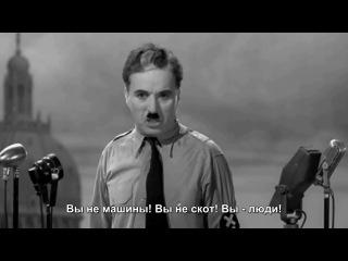 Гениальная речь Чарли Чаплина. Урывок из фильма