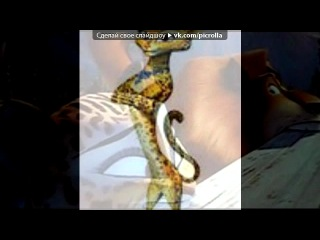 «Джиа и Алекс» под музыку Katy Perry - Firework(песня из мадагаскара 3). Picrolla