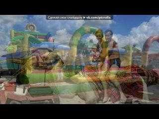 «Отдых Июль 2013!!! Супер!» под музыку 90е Демо - Солнышко в руках. Picrolla