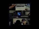 Со стены iPlayer - ваш игровой мир развлечений под музыку Noize MC - Ток (feat. Вахтанг). Picrolla