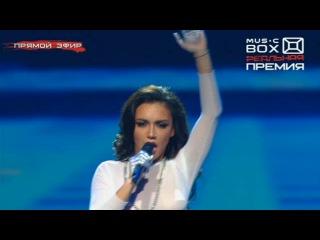 SEREBRO - Мало Тебя [Реальная Премия MusicBox]