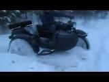 дрифт на мотоцикли урал 2WD (полныйпривод)