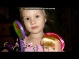 «Днюшка дочурке*)) 4 годика)**(23.01.2014)» под музыку Про дочку...Викторию - =). Picrolla