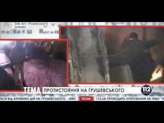 Беспорядки в Киеве Улица Грушевского 19 01 2014