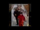 Моя Семья!!! под музыку Helen Rolles - Amour Secret (OST H