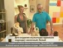НТВ С новым домом и Мила Закатова с шоколадной скульптурой