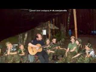 «С моей стены» под музыку Лагерная песня - Перевал (просто нечего нам больше терять). Picrolla