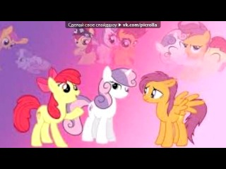 «С моей стены» под музыку Неизвестен - Мой маленький пони девушки эквестрии, песня в столовой. Picrolla