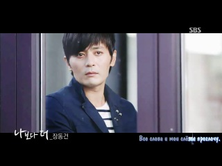 [RUS KARA] More Than Me - Jang Dong Gun (A Gentleman's Dignity OST) Alliance